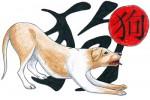 Shio Anjing (deviantart)