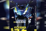Suzuki GSX-R250 di sampul Young Machine. (Naigai-p.co.jp)