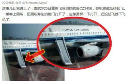 Pintu keluar keluar pesawat (Emirates247.com)