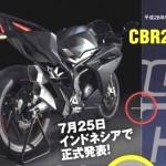 Prediksi buntut Honda CBR250RR. (Nagai-p.co.jp)