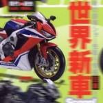 Prediksi Honda CBR1000RR oleh Young Machine. (Nagai-p.co.jp)