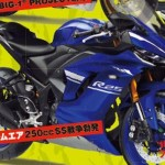 Dibungkus Ala R3, Begini Desain Yamaha R25 Model 2017