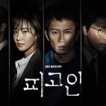 DRAMA KOREA : Rating Melesat, Defendant Tambah 2 Episode