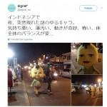 Warganet asal Jepang mengeluh takut dengan badut asal Indonesia (Twitter @dignat_nd)