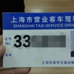 Kartu anggota palsu asosiasi taksi di Shanghai (Shanghaiist)