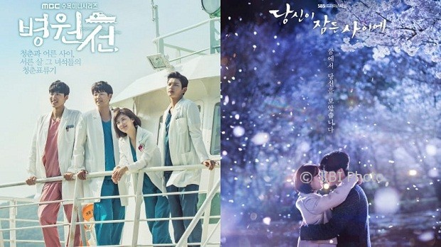Poster Hospital Ship dan While You Were Sleeping (Soompi)