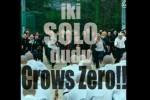 "BENTROK MASSA SOLO : ""Iki Solo Dudu Crows Zero!!"""