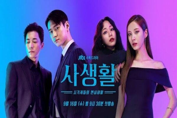Dibintangi Seo-hyun SNSD dan Go Kyung-pyo, Private Lives Rilis Profil Karakter